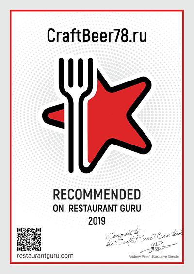 craftbeer78.ru_restaurant_guru_certificate