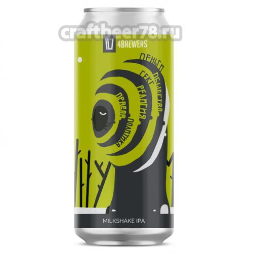 Четыре пивовара - Шум [Citra + Mosaic + Idaho7 + Idaho Gem]