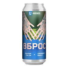 Четыре пивовара - Вброс [Idaho Gem, Mosaic, Ariana]