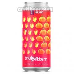 Четыре пивовара - Broken Pattern