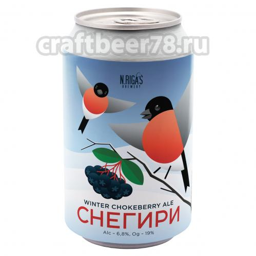 New Riga`s - Снегири (Winter chokeberry ale)