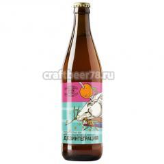 Big Village Brewery - Дезинтеграция