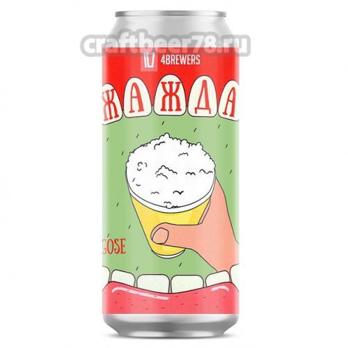 Четыре пивовара - Жажда [Raspberry]
