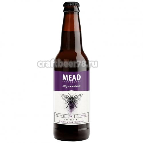 Степь и Ветер - Blackberry Mead