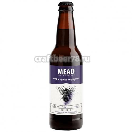 Степь и Ветер - Black Currant Mead