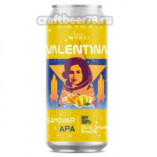 Samovar Brew - Valentina V 2.0