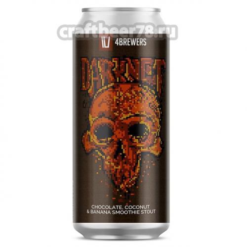 Четыре пивовара - Darknet