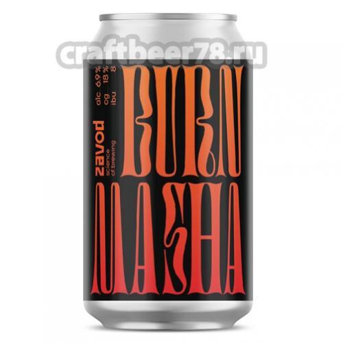 Zavod Brewery - Burn Masha