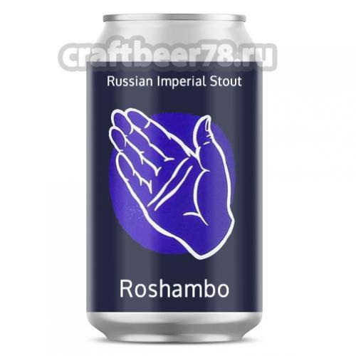Одна тонна - Roshambo: Praline / Chocolate