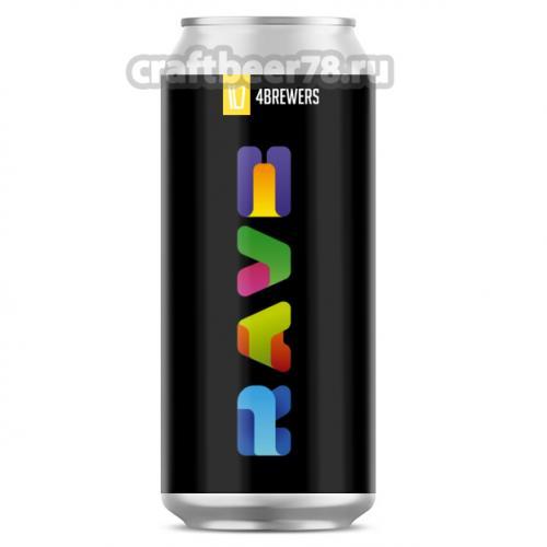 Четыре пивовара - Rave