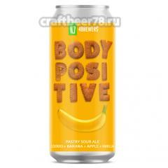 Четыре пивовара - Bodypositive