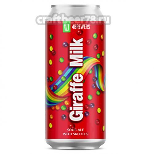 Четыре пивовара - Giraffe Milk