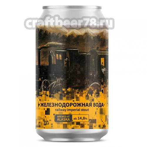 Alaska Brewery - Железнодорожная вода V2