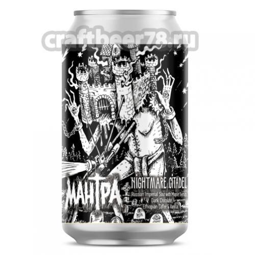 Мантра - Nightmare Citadel